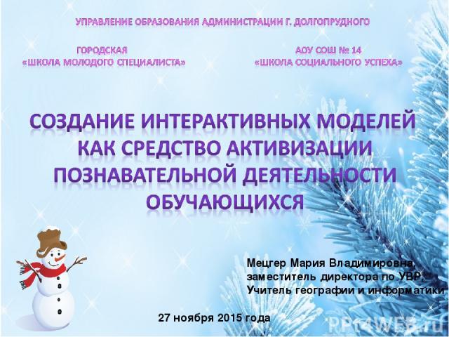 Мецгер Мария Владимировна, заместитель директора по УВР, Учитель географии и информатики 27 ноября 2015 года