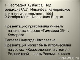 1. География Кузбасса. Под редакциейА.И. Ильичёва. Кемеровское книжное издательс