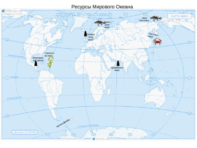Море Лаптевых Мексиканский залив Саргассово море Норвежское море Баренцево море Охотское море Аравийское море пролив Дрейка море Лаптевых Ресурсы Мирового Океана