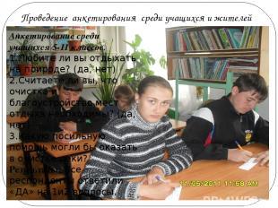 Проведение анкетирования среди учащихся и жителей Анкетирование среди учащихся 5