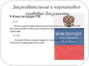 Законодательные и нормативно- правовые документы Конституция РФ Ст.9 1.Земля и д