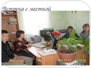 Встреча с местной администрацией