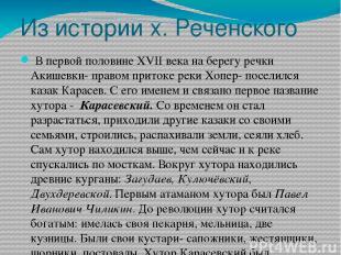 Из истории х. Реченского В первой половине XVII века на берегу речки Акишевки- п