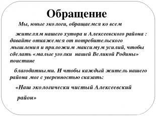 Мы, юные экологи, обращаемся ко всем жителям нашего хутора и Алексеевского район