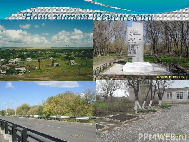 Наш хутор Реченский