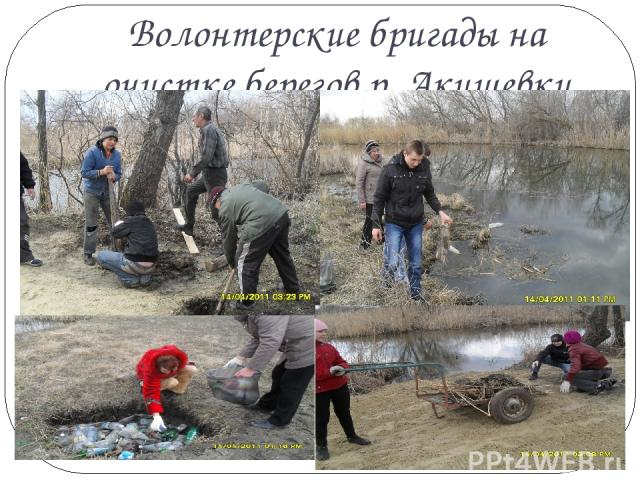 Волонтерские бригады на очистке берегов р. Акишевки
