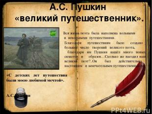 А.С. Пушкин «великий путешественник». «С детских лет путешествия были моею любим
