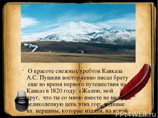 О красоте снежных хребтов Кавказа А.С. Пушкин восторженно писал брату еще во вре