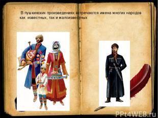В пушкинских произведениях встречаются имена многих народов как известных, так и
