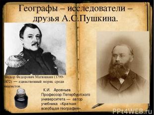 Географы – исследователи – друзья А.С.Пушкина. К.И. Арсеньев Профессор Петербург
