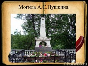 Могила А.С.Пушкина.
