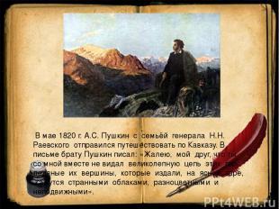 В мае 1820 г. А.С. Пушкин с семьёй генерала Н.Н. Раевского отправился путешество