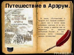 Путешествие в Арзрум. В своем «Путешествии в Арзрум» А.С. Пушкин сообщает: «…Дол