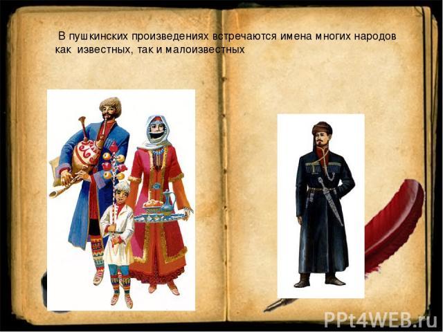 В пушкинских произведениях встречаются имена многих народов как известных, так и малоизвестных