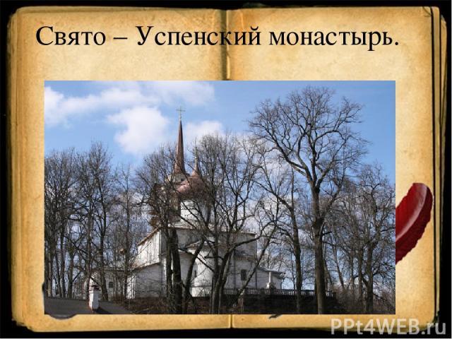 Свято – Успенский монастырь.