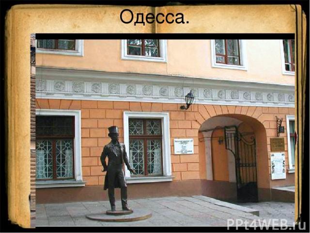 Одесса.