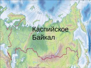 Каспийское Байкал