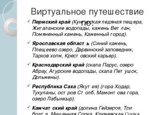 Виртуальное путешествие по: Пермский край (Кунгурская ледяная пещера, Жигалански