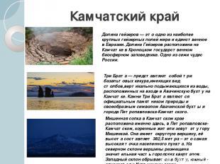 Камчатский край Доли на ге йзеров — это одно из наиболее крупных гейзерных полей