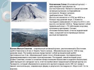 Ключевска я Со пка(Ключевской вулкан)— действующийстратовулканна востокеКам