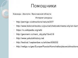 Помощники Команда «Зоологи» Ярославской области Интернет ресурсы: http://permgo.