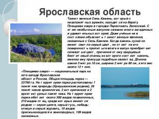 Ярославская область Таинственный Синь Камень, который с незапамятных времён, нах