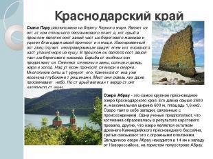 Краснодарский край Скала Пару расположена на берегу Черного моря. Является остат