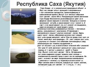 Республика Саха (Якутия) Гора Ходар- это уникальный природный объект в Якутии,