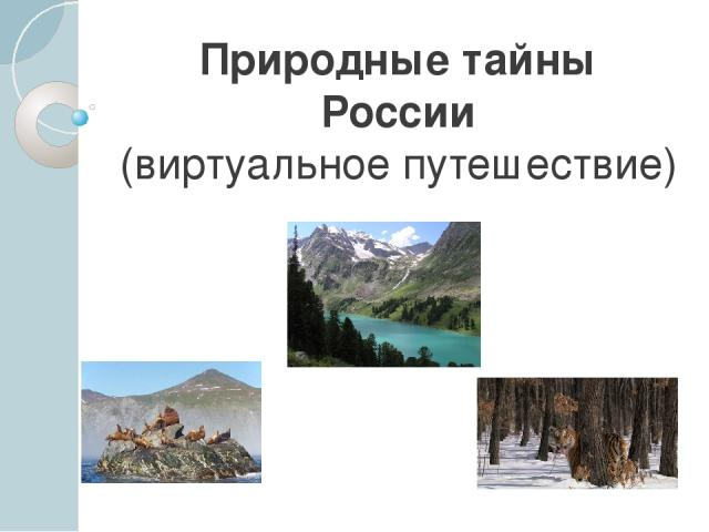 Природные тайны России (виртуальное путешествие)