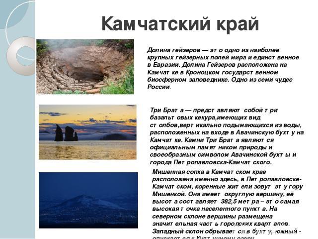 Камчатский край Доли на ге йзеров — это одно из наиболее крупных гейзерных полей мира и единственное в Евразии. Долина Гейзеров расположена на Камчатке в Кроноцком государственном биосферном заповеднике. Одно из семи чудес России. Три Брата — предст…