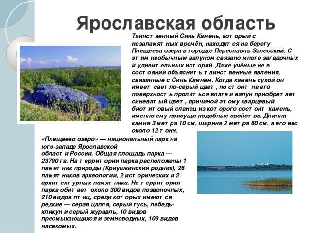 Ярославская область Таинственный Синь Камень, который с незапамятных времён, находится на берегу Плещеева озера в городке Переславль Залесский. С этим необычным валуном связано много загадочных и удивительных историй. Даже учёные не в состоянии объя…