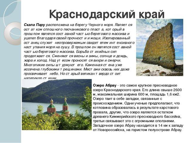 Краснодарский край Скала Пару расположена на берегу Черного моря. Является остатком сплошного песчаникового пласта, который в прошлом являлся составной частью берегового массива и уцелел благодаря своей прочности и мощи. Изолированный останец служит…