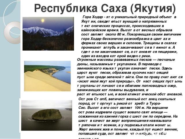 Республика Саха (Якутия) Гора Ходар- это уникальный природный объект в Якутии, свидетельствующий о напряженных тектонических процессах, происходивших в кайнозойское время. Высота отвесных обрывов составляет около 80 м. Покоряющая своим величием го…