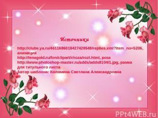 Источники http://clubs.ya.ru/4611686018427428548/replies.xml?item_no=5206, анима