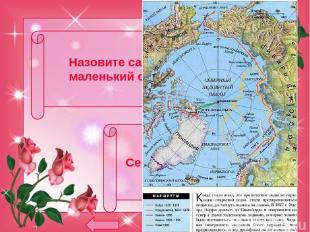 Назовите самый маленький океан Северный Ледовитый
