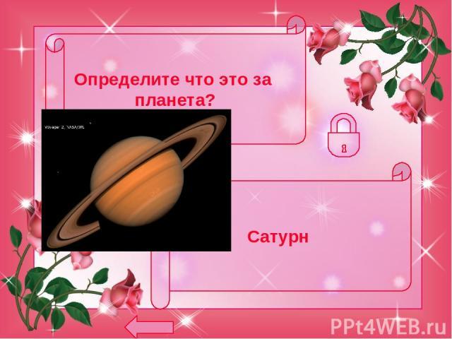 Определите что это за планета? Сатурн