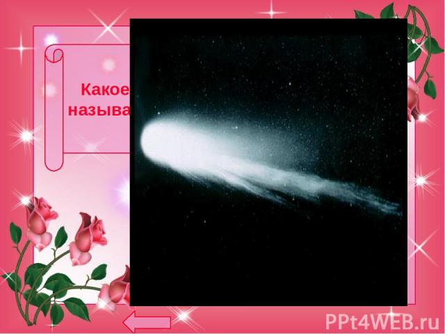 Какое небесное тело называют «хвостатой»? комета