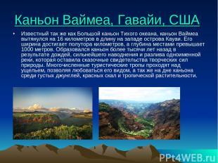 Каньон Ваймеа, Гавайи, США Известный так же как Большой каньон Тихого океана, ка