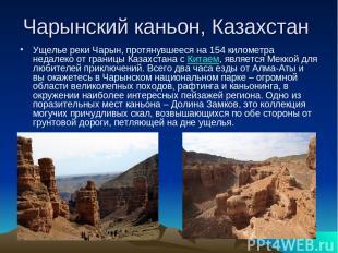 Чарынский каньон, Казахстан Ущелье реки Чарын, протянувшееся на 154 километра не
