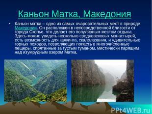 Каньон Матка, Македония Каньон матка – одно из самых очаровательных мест в приро