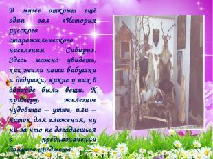 В музее открыт ещё один зал «История русского старожильческого населения Сибири»