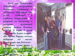 Дело рук Александра Павловича заслуживает всяческого поощрения и поддержки. Пора