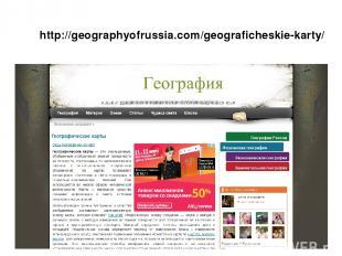 http://geographyofrussia.com/geograficheskie-karty/