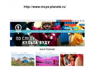 http://www.moya-planeta.ru/