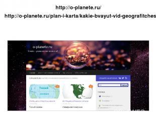 http://o-planete.ru/plan-i-karta/kakie-bvayut-vid-geografitcheskih-kart.html htt