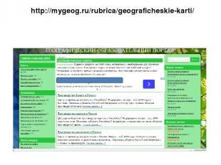 http://mygeog.ru/rubrica/geograficheskie-karti/
