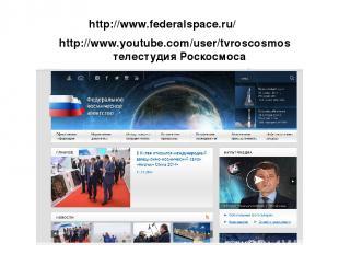 http://www.federalspace.ru/ http://www.youtube.com/user/tvroscosmos телестудия Р