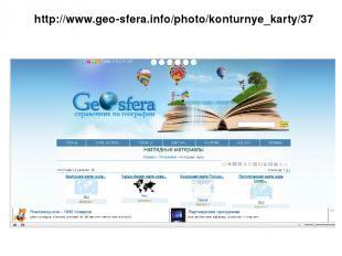 http://www.geo-sfera.info/photo/konturnye_karty/37
