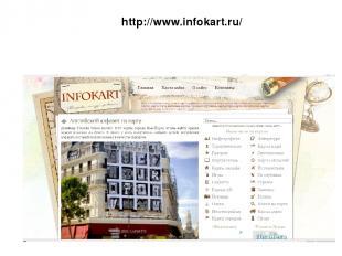 http://www.infokart.ru/