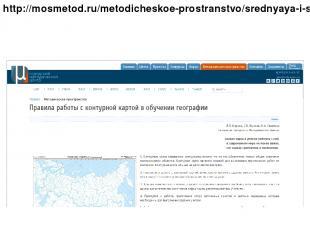 http://mosmetod.ru/metodicheskoe-prostranstvo/srednyaya-i-starshaya-shkola/geogr
